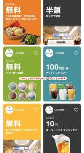 LINEアプリのカラオケの鉄人クーポン一覧