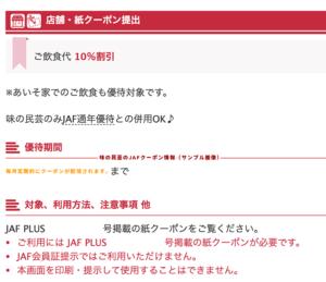 味の民芸のJAFクーポン(10%OFF・サンプル画像)
