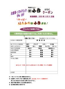 甲州ほうとう「小作」のとくとくクーポン情報(5%OFF)