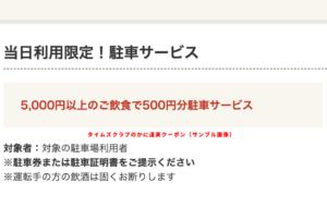 タイムズクラブのかに道楽クーポン(500円駐車料金サービス)