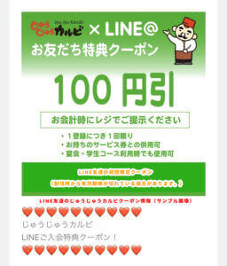 LINE友達クーポン(初回登録限定)