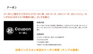 松尾ジンギスカン本店のクーポン情報(サンプル画像)
