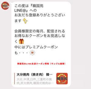 LINE友達の韓国苑プレミアムクーポン情報