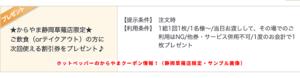 ホットペッパーのからやまクーポン情報!(静岡草薙店限定・サンプル画像)