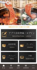 食道園公式アプリのクーポン情報(サンプル画像)
