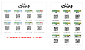 なごやか亭のメルマガ会員登録情報(サンプル画像)