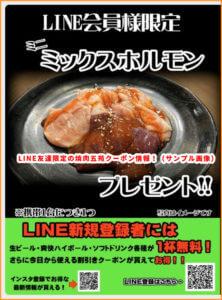 LINE友達限定の焼肉五苑クーポン情報!(サンプル画像)