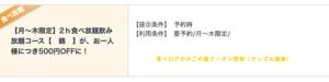 食べログのかごの屋クーポン情報(サンプル画像)