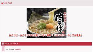 JAFナビ・JAF PLUSの丸源クーポン情報!(10%OFF・サンプル画像)