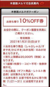 木曽路・メルマガ会員限定クーポン情報!(サンプル画像)