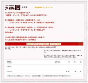 木曽路公式ホームページのクーポン情報