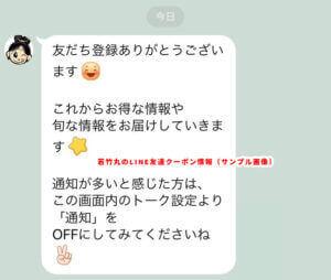 若竹丸のLINE友達クーポン情報(サンプル画像)