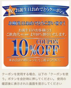 味の民芸の誕生日クーポン(10%OFF)サンプル画像