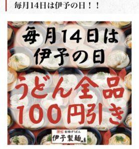 毎月14日「伊予の日」うどん全品100円引き!(サンプル画像)