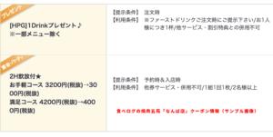 食べログの焼肉五苑「なんば店」クーポン情報(サンプル画像)