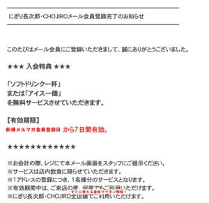 長次郎のメルマガクーポン情報(アイス・ドリンク無料)