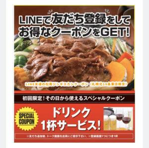 LINE友達の松尾ジンギスカンクーポン(札幌北19条東店限定)