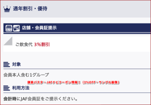 鎌倉パスタ・JAFナビクーポン情報!(3%OFF・サンプル画像)