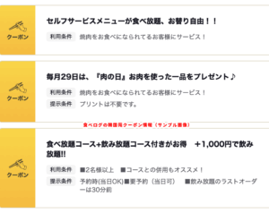 食べログの焼肉「王道」クーポン情報