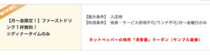 ホットペッパーの焼肉「清香園」クーポン(サンプル画像)