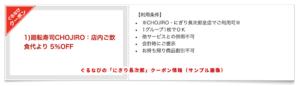 ぐるなびの長次郎クーポン情報(5%OFF)