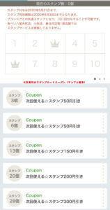 元気寿司アプリのスタンプカードクーポン情報