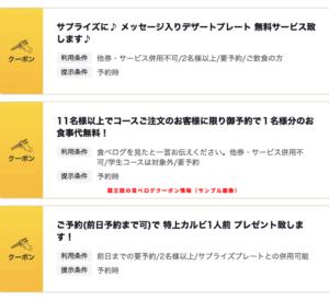 龍王館の食べログクーポン情報(サンプル画像)