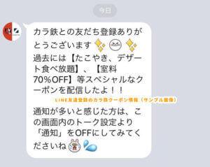LINE友達のカラ鉄クーポン情報(最大70%OFF)