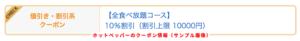 ホットペッパーのじゅうじゅうカルビクーポン情報(サンプル画像)