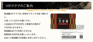 食道園VIPクラブのクーポン情報(サンプル画像)