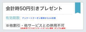 元気寿司アプリのアンケートクーポン(50円引き)