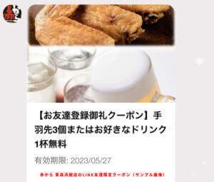 赤からのLINE友達限定クーポン(青森浜館店限定)