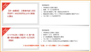 ぐるなび掲載中の焼肉「王道」クーポン情報!【サンプル画像】
