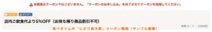 食べタイムの長次郎クーポン情報(5%OFF)