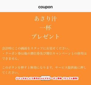 ジャンボおしどり寿司のメルマガクーポン情報(あさり汁無料)