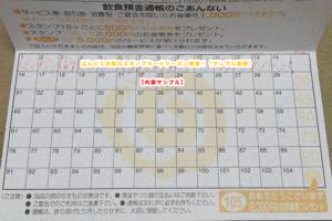 坂東太郎の飲食預金通帳(スタンプカード情報)内面サンプル