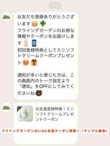 フライングガーデンのLINE友達クーポン情報!(ソフトクリーム無料・サンプル画像)