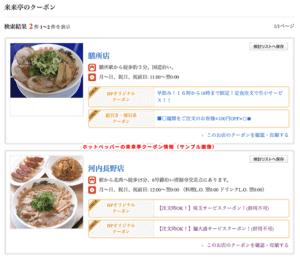 ホットペッパーの来来亭クーポン情報(2店舗限定)サンプル画像