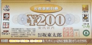 折込チラシのばんどう太郎クーポン情報(200円割引)サンプル画像