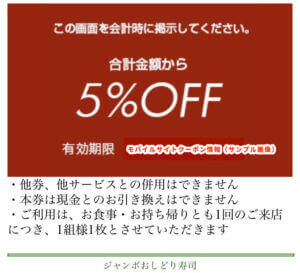 ジャンボおしどり寿司公式サイトの5%OFFクーポン(サンプル画像2)