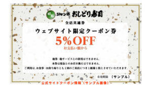 ジャンボおしどり寿司公式サイトの5%OFFクーポン(サンプル画像)