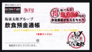 坂東太郎の飲食預金通帳(スタンプカード情報)表面サンプル