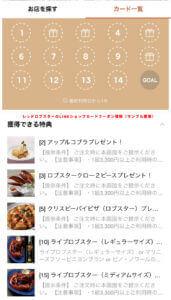 レッドロブスターのLINEショップカードクーポン情報(サンプル画像)