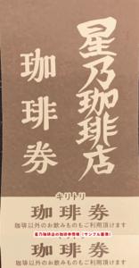 星乃珈琲店の珈琲券クーポン情報(サンプル画像)