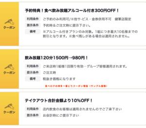 食べログの博多一番どりクーポン情報(サンプル画像)