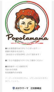 ポポラマーマのLINE友達クーポン情報(サンプル画像)