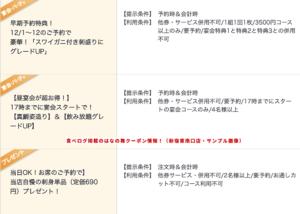 食べログ掲載のはなの舞クーポン情報!(新宿東南口店・サンプル画像)