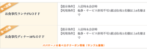 食べログのパパゲーノクーポン情報(10%OFF)【サンプル画像】