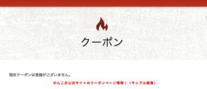 がんこ炎公式サイトのクーポンページ情報!(サンプル画像)