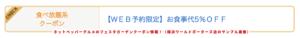 ホットペッパーグルメのフェスタガーデンクーポン情報!(横浜ワールドポーターズ店のサンプル画像)